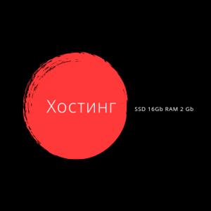 Хостинг эксперта ssd 16 gb RAM 2 Gb